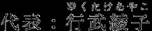 代表:行武綾子(ゆくたけあやこ)