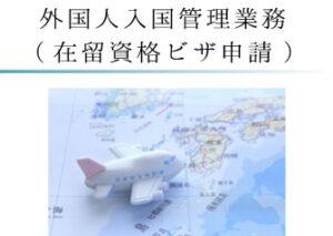 外国人入国管理業務(在留資格ビザ申請)