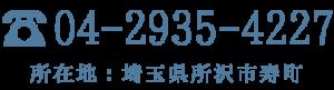 電話番号04-2935-4227 所在地|埼玉県所沢市